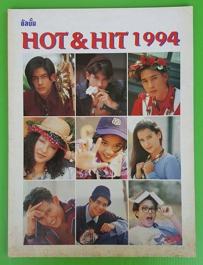 อัลบั้ม HOT AND HIT 1994