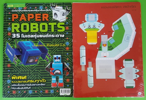 PAPER ROBOTS 35 โมเดลหุ่นยนต์กระดาษ