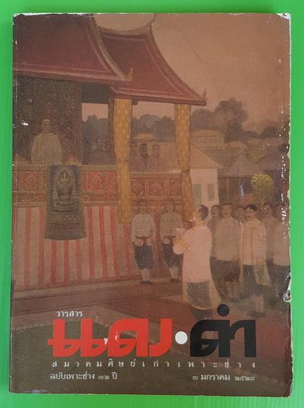 วารสารแดง-ดำ ฉบับเพาะช่าง 72 ปี