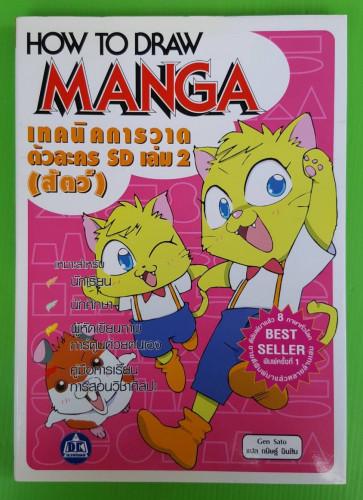 เทคนิคการวาดตัวละคร SD เล่ม 2 (สัตว์)  HOW OT DRAW MANGA