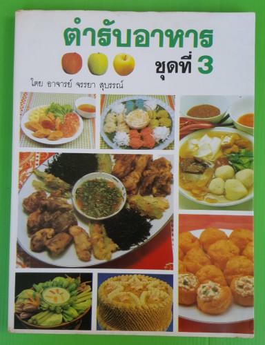 ตำรับอาหาร ชุดที่ 3  โดย อาจารย์ จรรยา สุบรรณ์