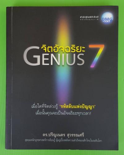 จิตอัจฉริยะ GENIUS 7 โดย ดร.ปริญเนตร สุวรรณศรี