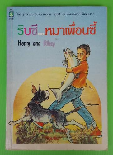 ริบซี...หมาเพื่อนซี้  บีเวอร์ลี เคลียรี  เขียน  อมยิ้ม แปล