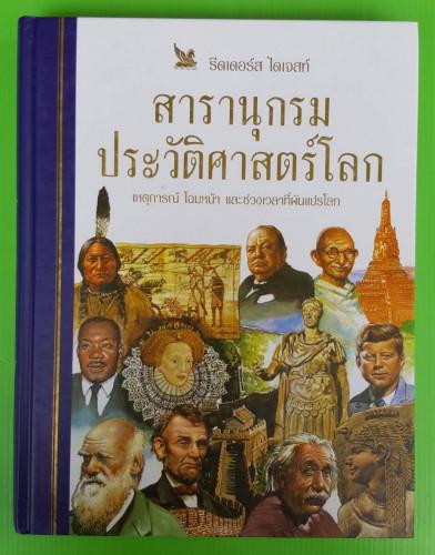 สารานุกรมประวัติศาสตร์โลก เหตุการณ์ โฉมหน้า และช่วงเวลาที่ผันแปรโลก