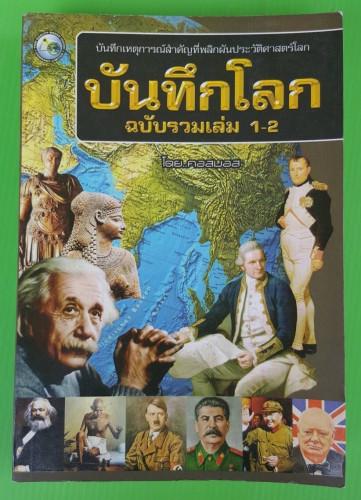 บันทึกโลก ฉบับรวมเล่ม 1-2  โดย คอสมอส