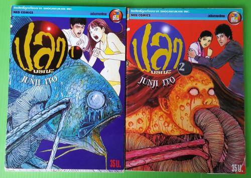 ปลามรณะ 2 เล่มจบ ของ JUNJI ITO