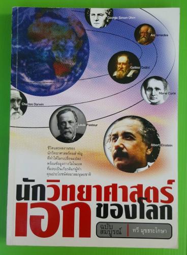 นักวิทยาศาสตร์เอกของโลก ฉบับสมบูรณ์ โดย ทวี มุขธระโกษา