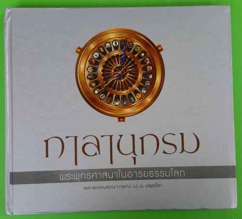 กาลานุกรม พระพุทธศาสนาในอารยธรรมโลก (ปกแข็ง)