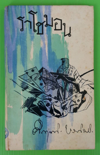 ราโชมอน นิยายเก่าแก่พันปีของญี่ปุ่น ทำบทโดย ม.ร.ว.คึกฤทธิ์ ปราโมช