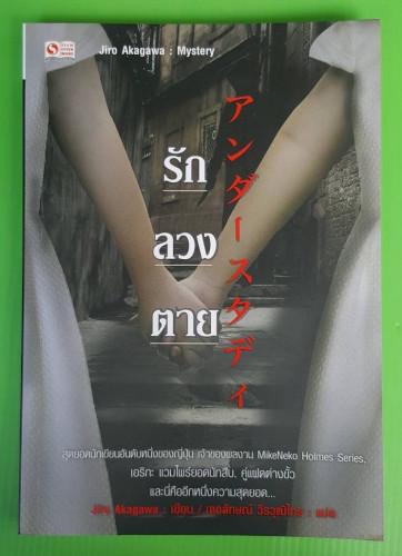 รักลวงตาย Jiro Akagawa  เขียน / เลอลักษณ์ วีรวุฒิไกร แปล