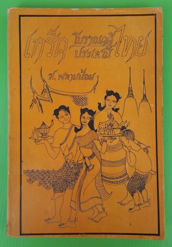 เกร็ดโบราณคดีประเพณีไทย โดย ส. พลายน้อย