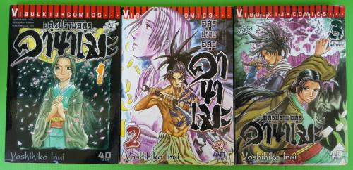 อสูรปราบอสูร คานาเมะ 3 เล่มจบ ของ Yoshihiko Inui