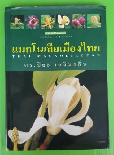แมกโนเลียเมืองไทย โดย ดร.ปิยะ เฉลิมกลิ่น