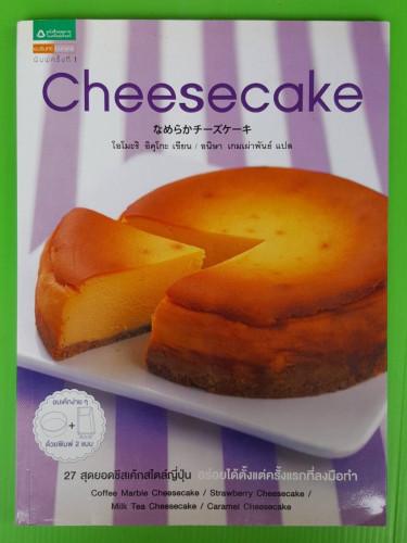Cheesecake โอโมะริ อิคุโกะ เขียน  อนิษา เกมเผ่าพันธ์ แปล