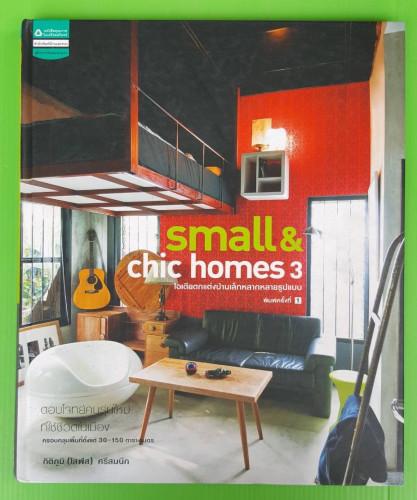 small & chic homes 3 ไอเดียตกแต่งบ้านเล็กหลากหลายรูปแบบ โดย กิติภูมิ (โสฬส) ศรีสมนึก