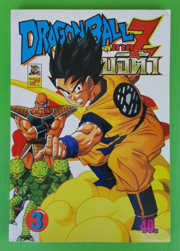 ดราก้อนบอล DRAGONBALL Z ภาค เบจิต้า เล่ม 3
