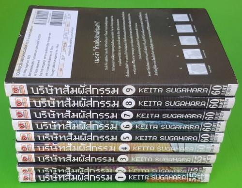 บริษัทสัมผัสกรรม เล่ม 1-9  (ชุดนี้ 10 เล่มจบ ขาดเล่ม 10)
