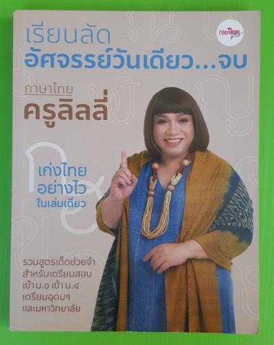 เรียนลัดอัศจรรย์วันเดียวจบ ภาษาไทยครูลิลลี่