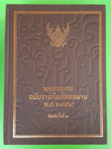 พจนานุกรม ฉบับราชบัณฑิตยสถาน พ.ศ.2554