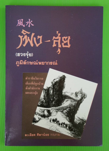 เฟิง-สุ่ย (ฮวงจุ้ย) ภูมิลักษณ์พยากรณ์  โดย ละเอียด ศิลาน้อย