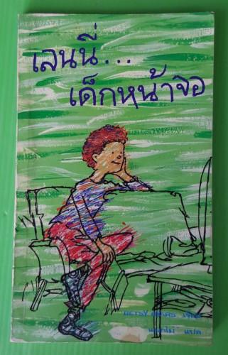 เลนนี่...เด็กหน้าจอ BETSY BYARS เรื่อง  แมกไม้ แปล