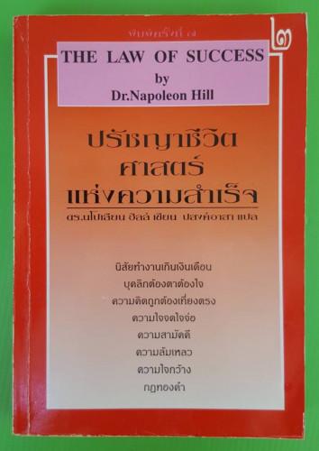 ปรัชญาชีวิต ศาสตร์แห่งความสำเร็จ ของ ดร.นโปเลียน ฮิลล์