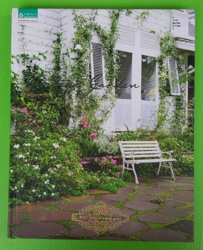 Vintage Garden สวนย้อนยุคร่วมสมัย กลิ่นอายยุโรป โดย ศิริวิทย์ ริ้วบำรุง และ จาตุรงค์ ขุนกอง