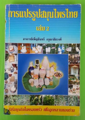 การแปรรูปสมุนไพรไทย เล่ม 2  โดย อาจารย์เพ็ญจันทร์ กรุณามัยวงศ์
