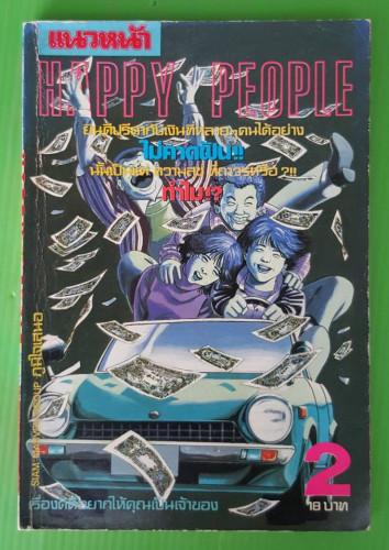 HAPPY PEOPLE 2