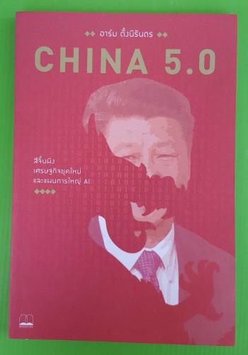 CHINA 5.0  สีจิ้งผิง เศรษฐกิจยุคใหม่ และแผนการใหญ่ AI โดย อาร์ม ตั้งนิรันดร