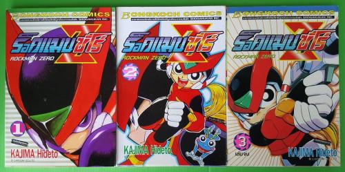ร็อคแมนซีโร่ 3 เล่มจบ ของ KAJIMA Hideto