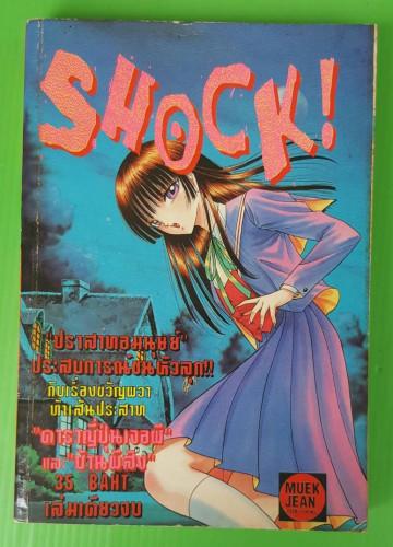 SHOCK!  ดาราญี่ปุ่นเจอผี และ บ้านผีสิง
