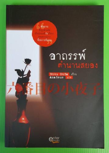 อาถรรพ์ตำนานสยอง Riku Onda เขียน  Amadeus แปล