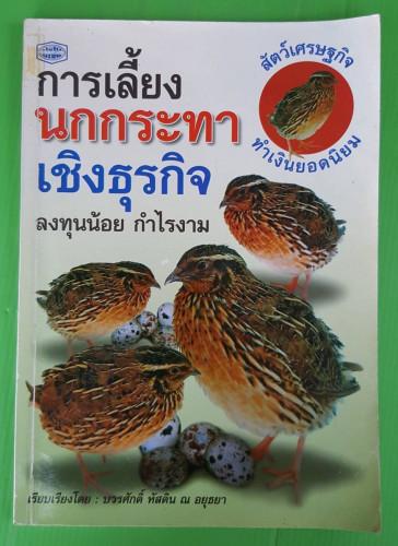 การเลี้ยงนกกระทาเชิงธุรกิจ โดย บวรศักดิ์ หัสดิน ณ อยุธยา