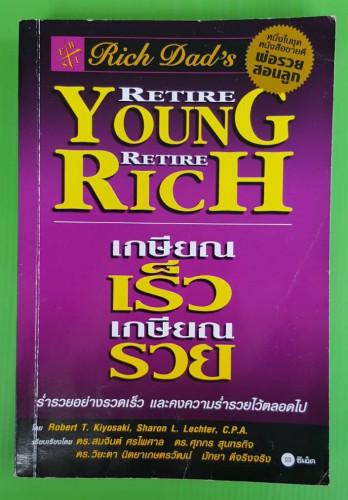 เกษียณเร็ว เกษียณรวย โดย Robert T. Kiyosaki, Sharon L. Lechter, C.P.A.