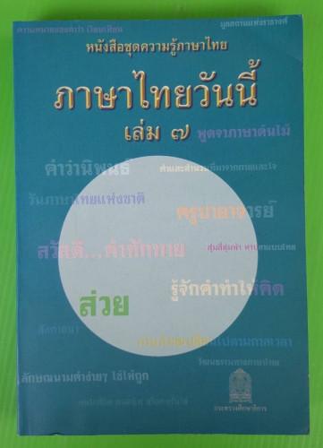 ภาษาไทยวันนี้ เล่ม 7