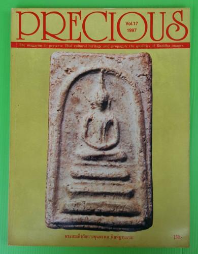 PRECIOUS Vol.17