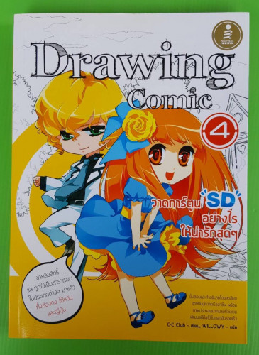 Drawing Comic 4 วาดการ์ตูน