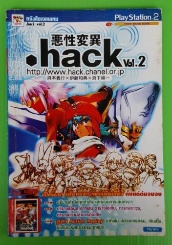 หนังสือเฉลยเกม .hack Vol.2