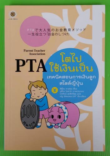 PTA โตไปใช้เงินเป็น เทคนิคสอนการเงินลูกสไตล์ญี่ปุ่น