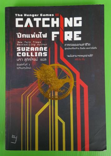 ปีกแห่งไฟ The Hunger Games II