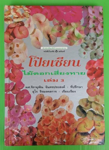 โป๊ยเซียน ไม้ดอกเสี่ยงทาย เล่ม 3