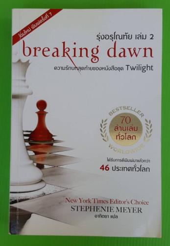 รุ่งอรุโณทัย breaking dawn เล่ม 2