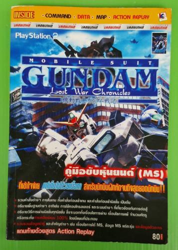 คู่มือเฉลยเกม MOBILE SUIT GUNDAM Lost War Chronicles