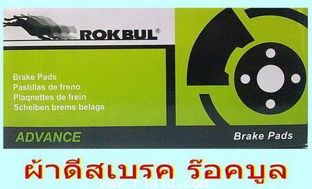 ผ้าดีสเบรค Rokbul (กล่องเขียว)