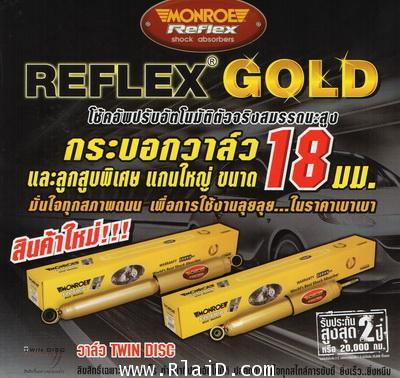 โช๊ค MONROE REFLEX GOLD