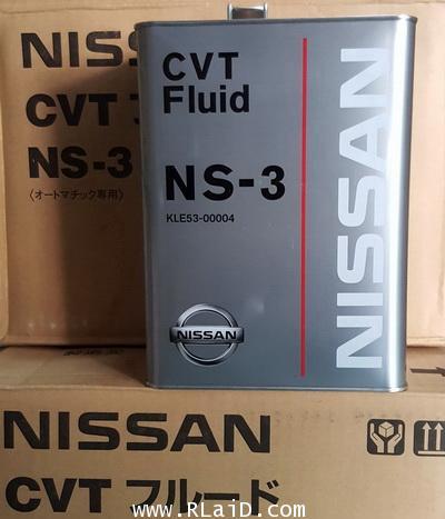 น้ำมันเกียร์ NISSAN CVT NS-3