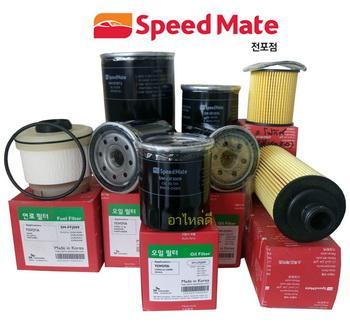 กรองน้ำมันเครื่อง Speed Mate (Made in Korea) : ไตรตัน 3200cc, สตาด้า 2800cc.