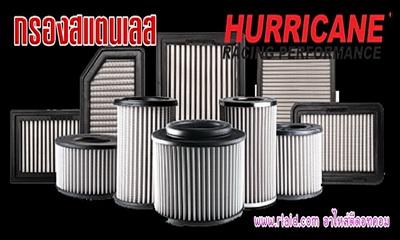 กรองอากาศสแตนเลส Hurricane สำหรับ โตโยต้า ไทเกอร์ D4D