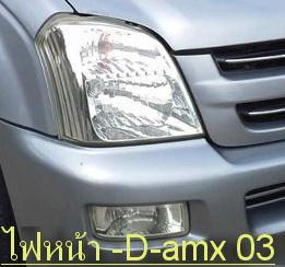 โคมไฟ หน้า-D-MAX 03